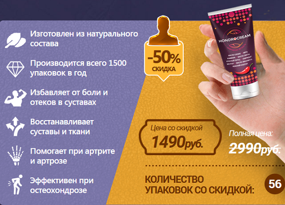 Свойства крема Hondrocream