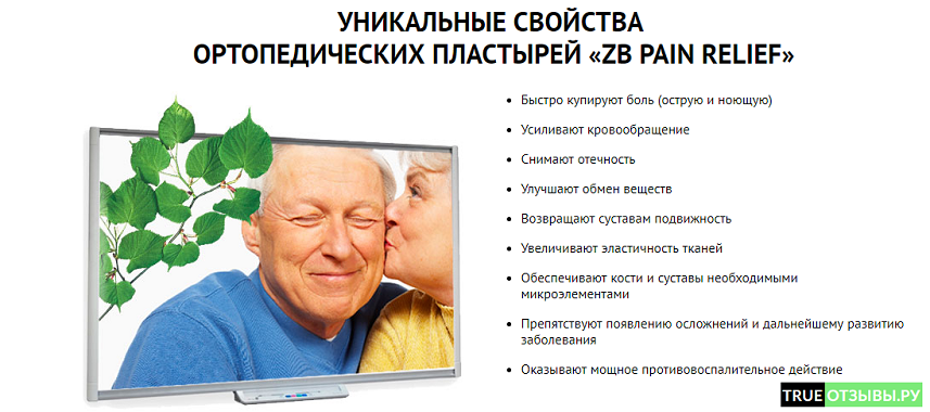 Zb Pain Relief действие препарата