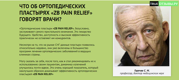 Zb Pain Relief отзывы