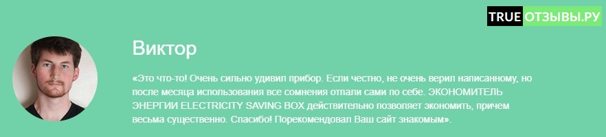 Electricity Saving Box отзывы