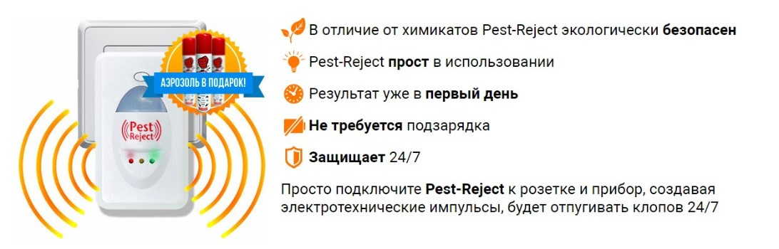 Преимущества Pest Reject