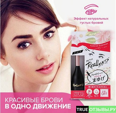 eyebrow extension для бровей