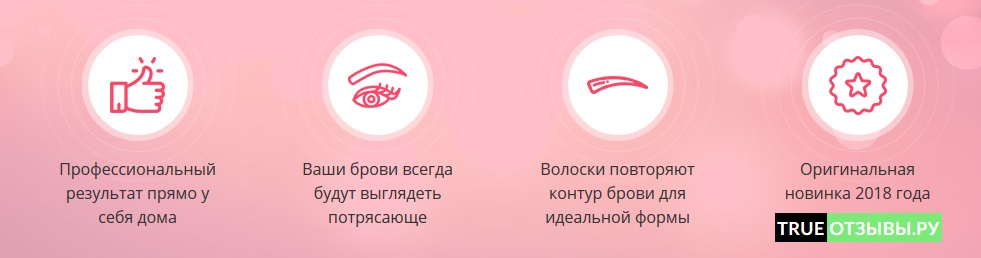 eyebrow extension преимущества