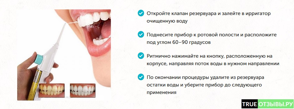 Power Floss инструкция