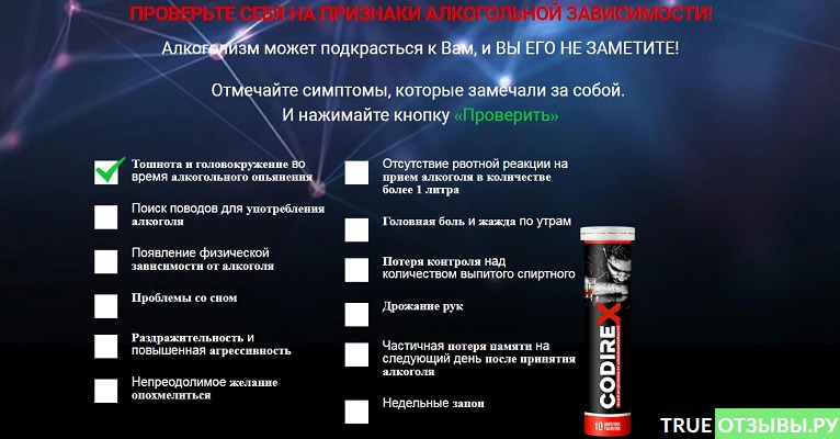 Codirex симптомы