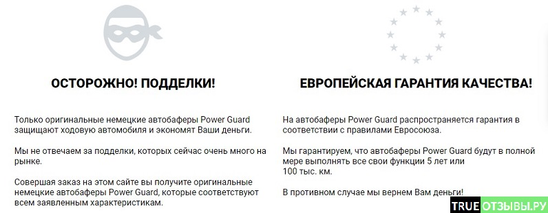 Power Guard отзывы
